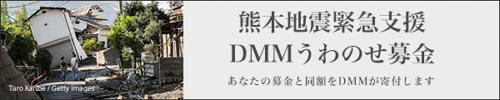 DMM 熊本地震緊急支援 DMMうわのせ募金 実施中