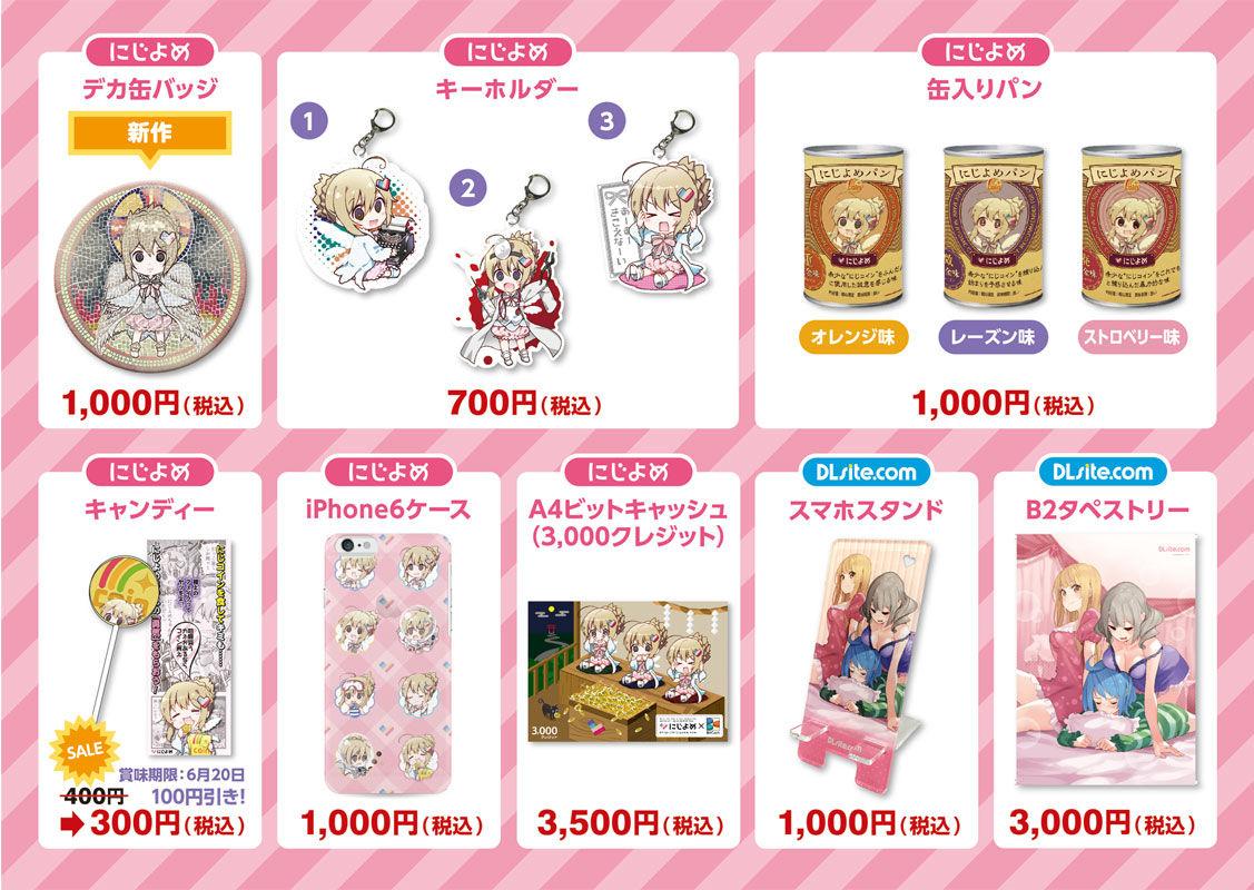 DLサイト 「COMIC1☆10」「character1」 企業ブース出展