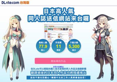 DLサイト 台湾サイトオープン/台湾向け作品販売受付開始