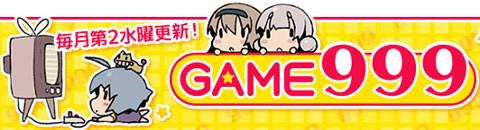 DLサイト 「GAME999」リニューアル
