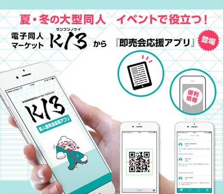 K/3   同人即売会応援アプリ リリース
