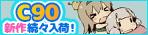 DLsite.com「コミックマーケット90検索結果」