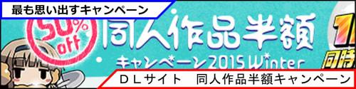 【 最も思い出すキャンペーン 】大賞 8/12月 DLサイト 同人作品半額キャンペーン