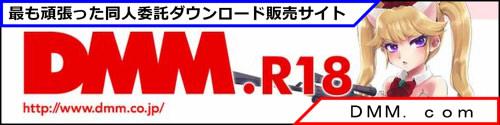 【 最も頑張った同人委託ダウンロード販売サイト 】大賞 DMM