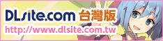 DLサイト 台湾向け作品販売にCG集・動画・音声・音楽作品の取扱い追加