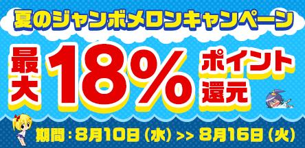メロンブックスDL 最大18%ポイント還元!夏のジャンボメロンキャンペーン