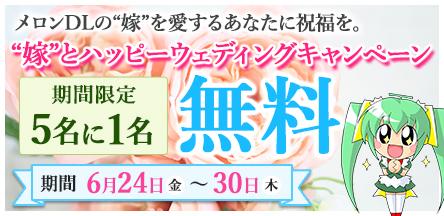 """メロンブックスDL 5名に1名無料 """"嫁""""とハッピーウェディングキャンペーン"""