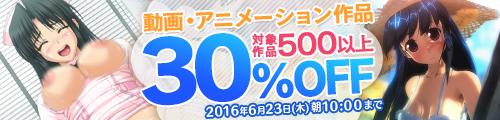 DMM 動画・アニメーション作品30%OFFキャンペーン 開催中