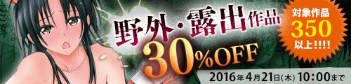 DMM 野外・露出作品30%OFFキャンペーン 開催中