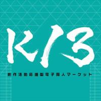 K/3 違法サイトとの交渉支援についてサークル利用規約改定