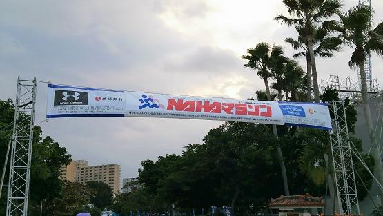 NAHAマラソン2015 08
