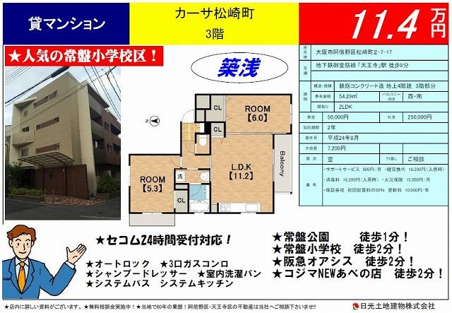 カーサ松崎町3階