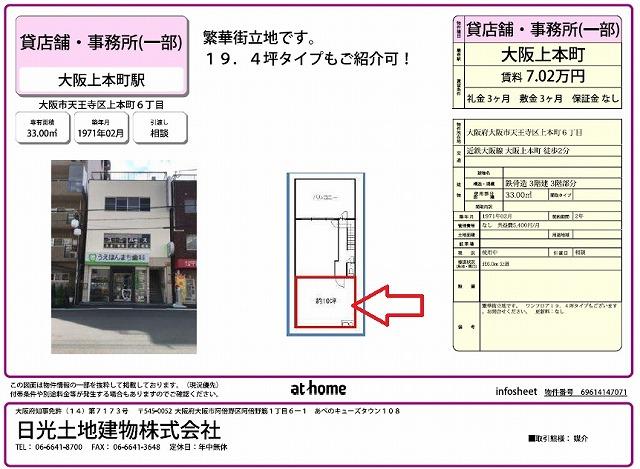 上六鈴屋ビル資料(修正)