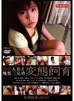 【後藤ゆりか(ごとうゆりか) 無修正動画】adaruto 血のつながりのない変態兄弟の玩具にされる少女