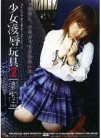 【adaruto 無修正動画】控えめな女子校生の肉体が疼くとき・・・森野いちご(もりのいちご)