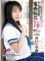 【純名もも(じゅんなもも) 無修正動画】adaruto 平凡で真面目な女子校生に起こる悲劇