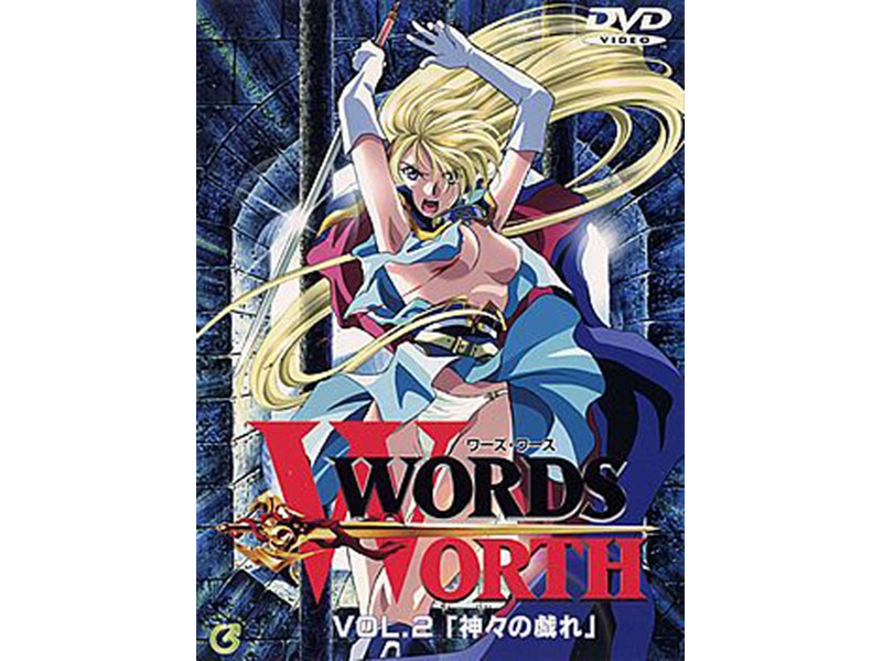 WORDS WORTH VOL.2 神々の営み