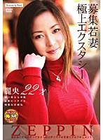 【松坂麗央(まつざかれお) 無修正動画】adaruto 夢を叶えるために私AV女優になります・・。