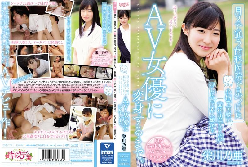 【栄川乃亜(えいかわのあ)】都内の歯科助手さんが素人娘からAV女優になるまで・・・。