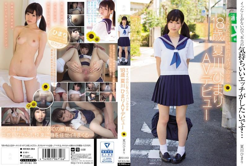 【夏川ひまり(なつかわひまり)】今まで一度も生えた事がない天然パイパン美少女18歳AVデビュー!