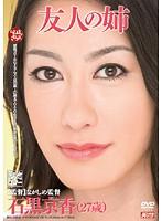 【石黒京香(黒木かえで) 無修正動画】adaruto 友人の姉~初めての女性性器~