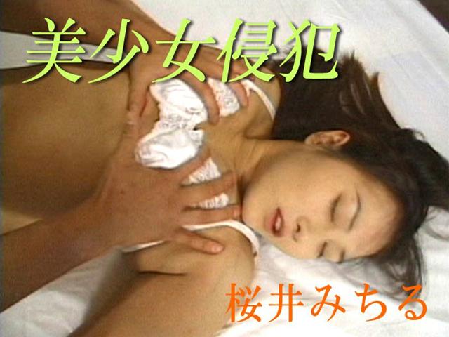 【桜井みちる(さくらいみちる) 無修正動画】adaruto 美少女侵犯~私を汚して~