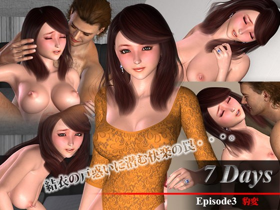 【3D無料動画】7Days Episode3 人妻の豹変