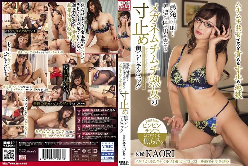 【KAORI(かおり)】卑猥な身体と雌のフェロモンを放ちメガネムチムチ熟女が寸止め焦らしテクニック
