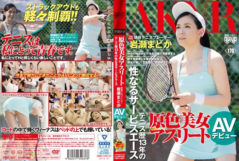 岩瀬まどか(いわせまどか) 原色美女アスリート~現役のテニスプレイヤーのAVデビュー記録~