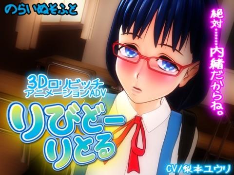 【3D】りびどーりとる~地味なメガネ彼女~