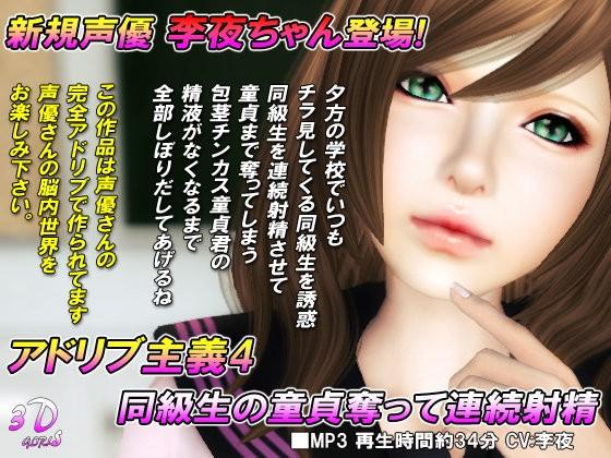 【3D】アドリブ主義4~あなたの童貞を私にちょうだい~