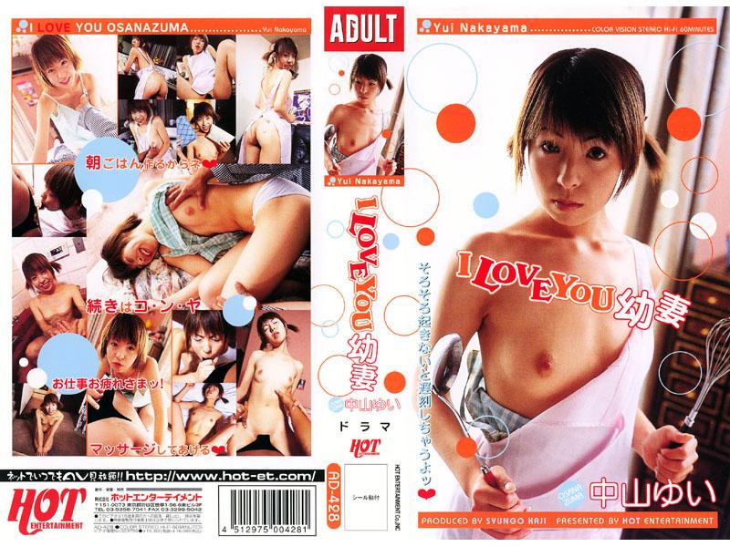 【中山ゆい  無修正動画】adaruto I LOVE YOU 僕の可愛すぎる幼な妻を紹介します!