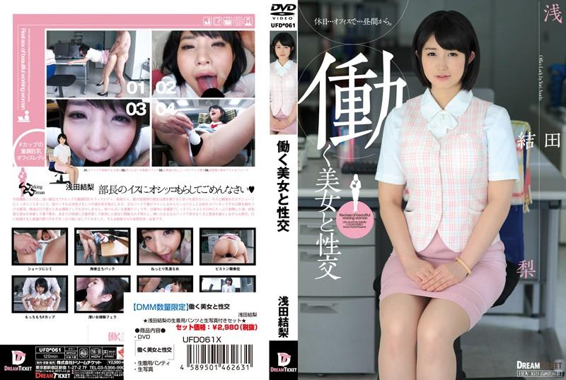 浅田結梨(あさだゆうり) 働く美女と性交~童顔巨乳のオフィスレディー~
