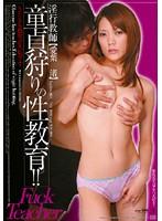 【愛葉渚(あいばなぎさ) 無修正動画】adaruto 童貞狩りの性教育~僕の初めては家庭教師の先生~