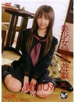 【青山ひかる 無修正動画】adaruto 美少女陵辱遊戯~虐められるのが好きなんです~