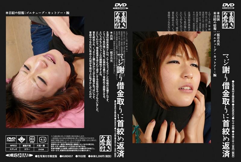 【桜井真央(さくらいまお) 無修正動画】adaruto 父親が作った借金を身体で返済する娘の首絞め性交
