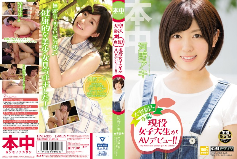 河野アキ(かわのあき) 現役女子大生AV女優を始めます・・・。