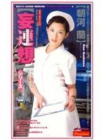 【朝河蘭(あさかわらん) 無修正動画】adaruto 美人ナースのふしだらな勤務実態を探る為一日密着取材します!!