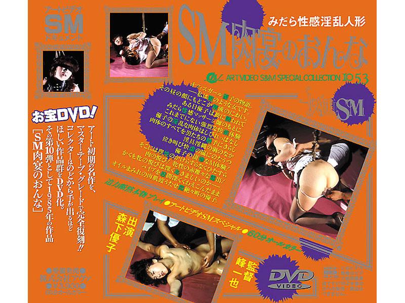 【森下優子 無臭せい動画】adaruto SM肉宴の女~快楽に溺れた性人形~