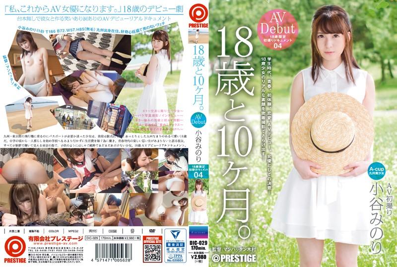 小谷みのり(こたにみのり) 18歳と10ヶ月~熊本から上京してきた18歳の女の子~