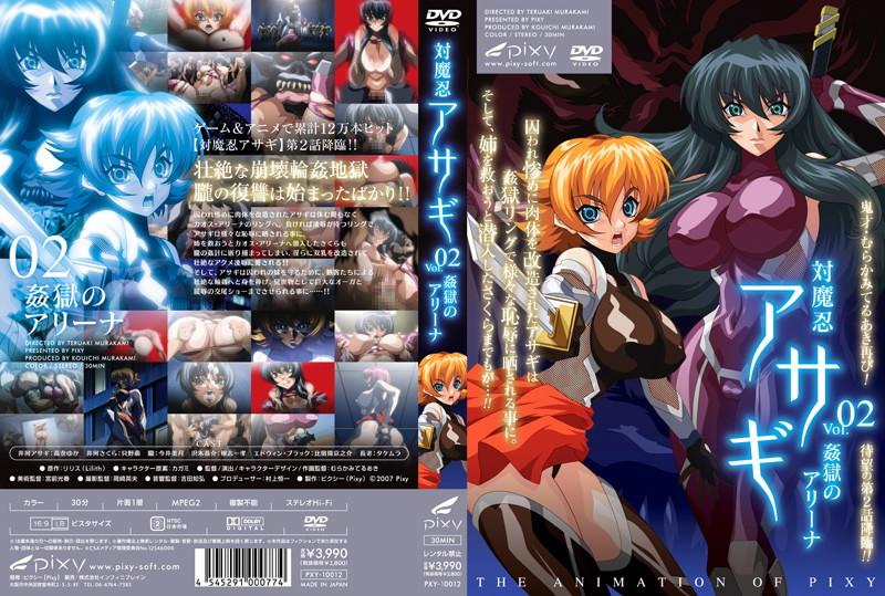 対魔忍さくら vol.02~屈辱の交尾ショー~