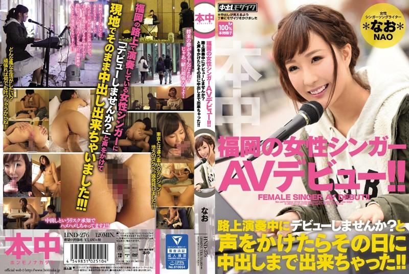 福岡の女性シンガーAVデビュー!見かけによらず素人娘はチョースケベ!自ら中出しを要求しちゃう女の子でしたw
