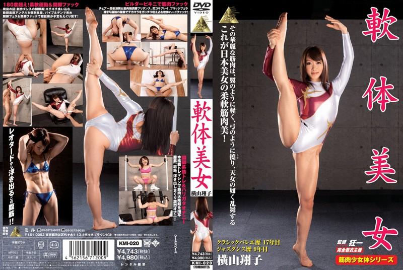 【横山翔子(よこやましょうこ) 無修正動画】adaruto 軟体美女~美しい鍛え上げられた肉体美が露わになる~