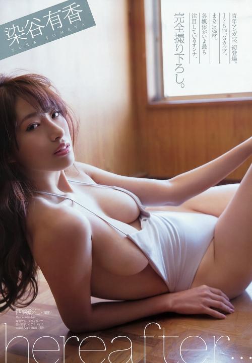 染谷有香 画像 30