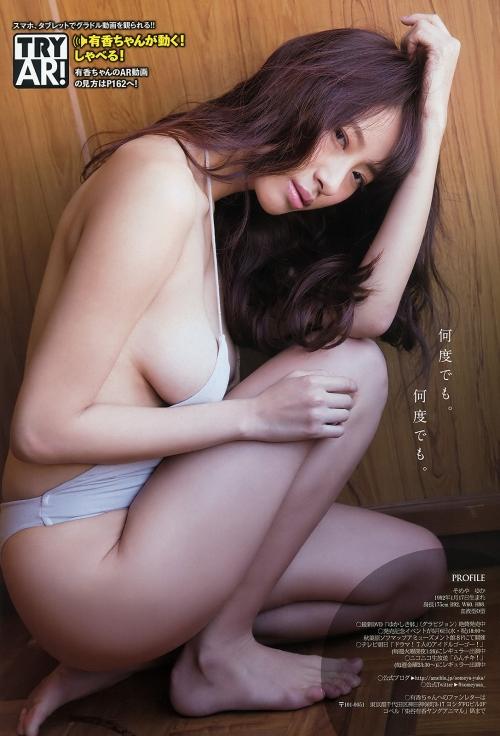 染谷有香 画像 36