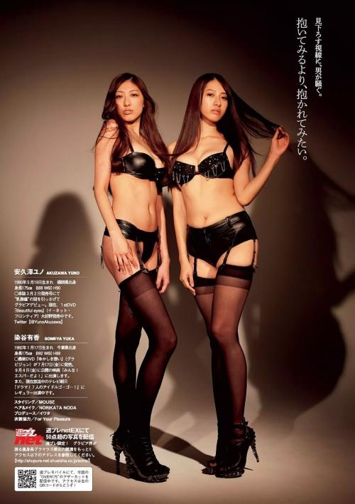 染谷有香 画像 43