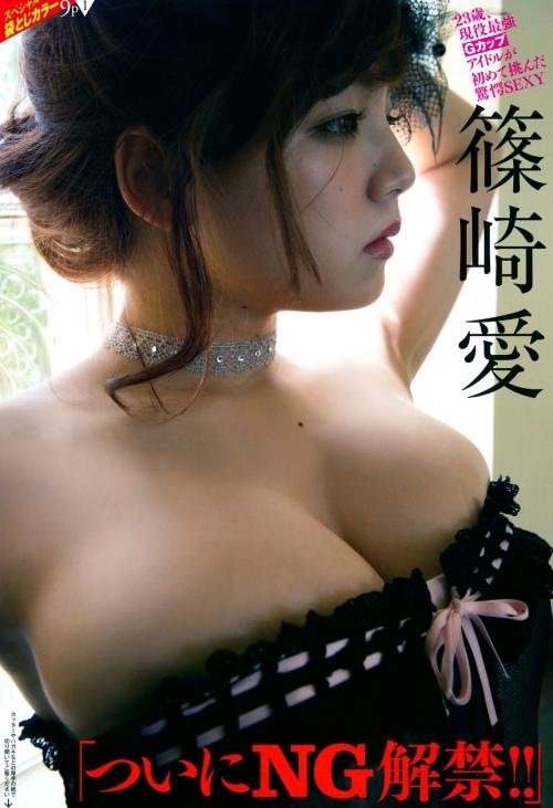 篠崎愛 23