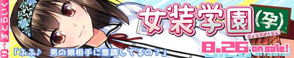 jogaku-600x120-1.jpg
