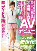 某有名国立大学3年女子テニス部選手 森野明音 AVデビュー AV女優新世代を発掘します!