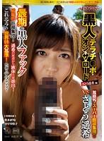 黒人テラチ○ポ・オン・ザ・ロード さとう遥希編